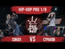 Сокол VS Страхов | HIP-HOP PRO | 1/8 | BEST of the BEST | Battle | 4