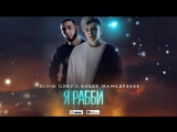 Премьера трека! Elvin Grey ft. Бабек Мамедрзаев - Я Рабби (feat.и Элвин Грей)