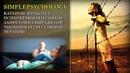 Катарсис в работе с психотравмой и снятие запретов на выражение эмоций в гипнотерапии.