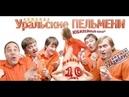 Уральские пельмени. Потому что Гладиолус! Юбилейный концерт 16 лет 2009