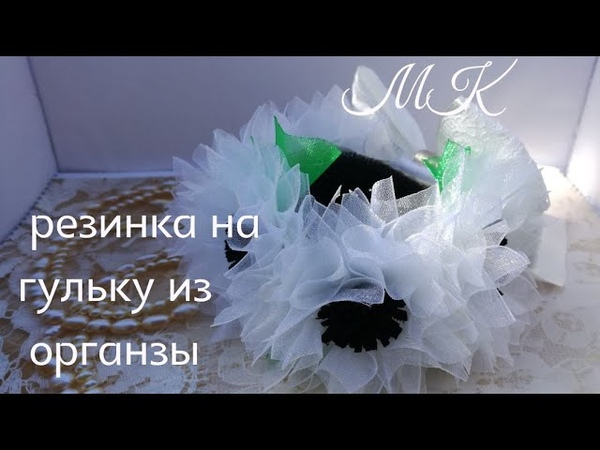 Резинка на гульку с васильками из органзы мк/The elastic on the bun with cornflowers organza diy