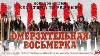 Омерзительная восьмерка / The Hateful Eight (2015) IMDb: 7.80