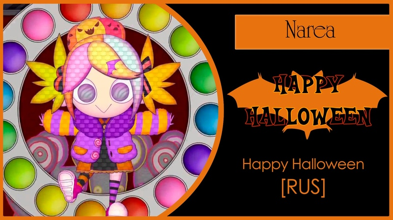 【STB】Narea - Happy Halloween (VOCALOID RUS cover)