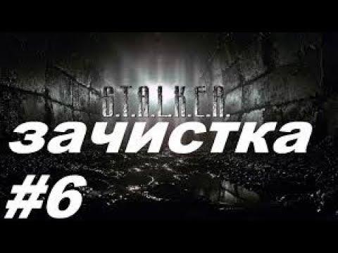 Наезд на Сталкеров 6