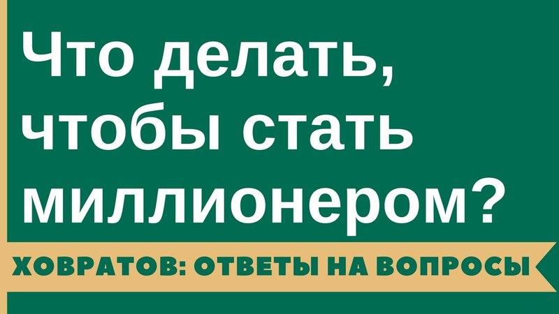 🌍 Два совета миллионера что делать чтобы стать богатым Андрей Ховратов