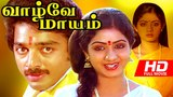 Superhit Tamil Movie Vazhvey Maayam HD Full Movie Ft. Kamal Hassan,Sridevi,Sripriya
