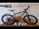 Горный велосипед LTD Rocco 960: обзор и отзыв владельца