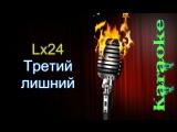 Lx24 - Третий лишний ( караоке )