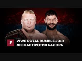 [#My1] Роял Рамбл 2019 - Брок Леснар против Финна Балора