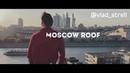 Крыша. Москва