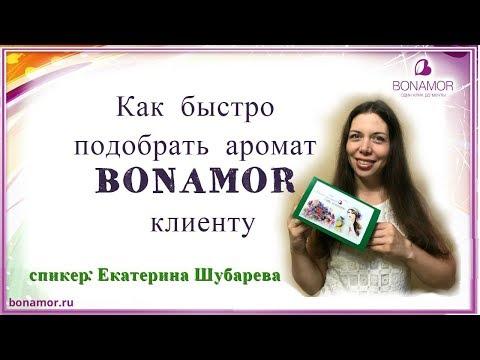 Как быстро подобрать аромат- Екатерина Шубарева лидер Бонамор