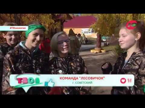 XVIII открытый окружной слёт школьных лесничеств Сохраним цветущий мир Югры