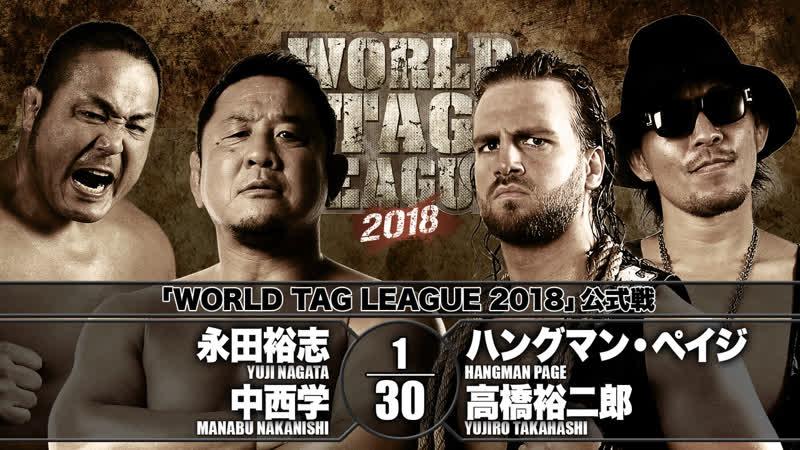 НЖПВ Ворлд Таг Лиг — День 14: Юджи Нагата и Манабу Наканиши vs. Хэнгмен Пейдж и Юджиро Такахаши