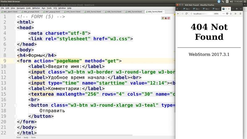 25 Web технологии Формы в HTML Тег