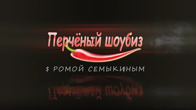Перчёный шоубиз MÉLOVIN Бритни Спирс Пэрис Хилтон