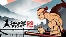 Shadow Fight 2 БОЙ С ТЕНЬЮ 2 ПРОХОЖДЕНИЕ - РЫЖИЙ ТЕЛОХРАНИТЕЛЬ МЯСНИКА. НЕВОЗМОЖНОЕ ВОЗМОЖНО.