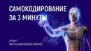 Сеанс САМОКОДИРОВАНИЕ ЗА 3 МИНУТЫ Марта Николаева Гарина