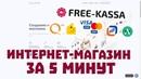 Создаем интернет-магазин за 5 минут и активируем Free-kassa