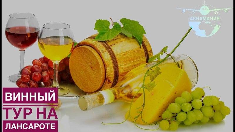 Лансароте Канары Винная дорога La Geria дегустация вина на Lanzarote