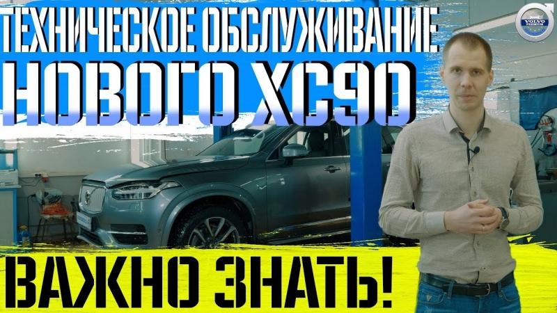Техническое обслуживание нового Volvo ХС90! I Только к дилеру или нет