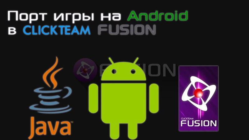 Как портировать игру, сделанную в Clickteam Fusion 2.5 на Android (2017) - Туториал