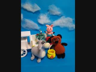 Новогодние игрушки по мультику про Винни пуха