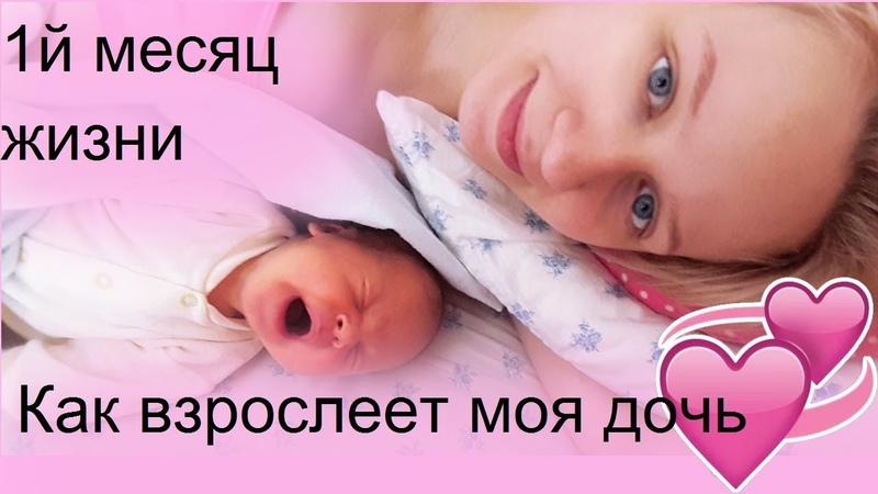 👼💓Первый месяц жизни ребенка/ВЛОГ/развитие малыша/моя дочь/новорожденный/младенец
