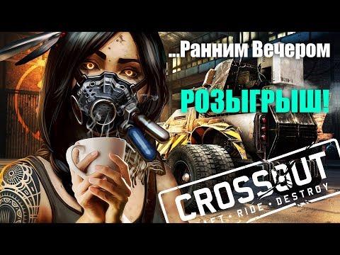 РОЗЫГРЫШ! | Crossout | Погнали!