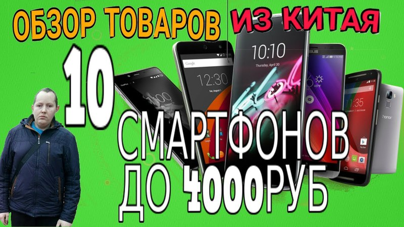 10 лучших смартфонов до 4000 рублей с aliexpress 2018