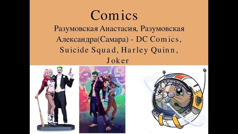 Котмонавт 2018: Purple Lamborghini,Самара - DC comics, Suicide Squad, Harley Quinn; Joker