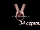 Запретная любовь 34 серия