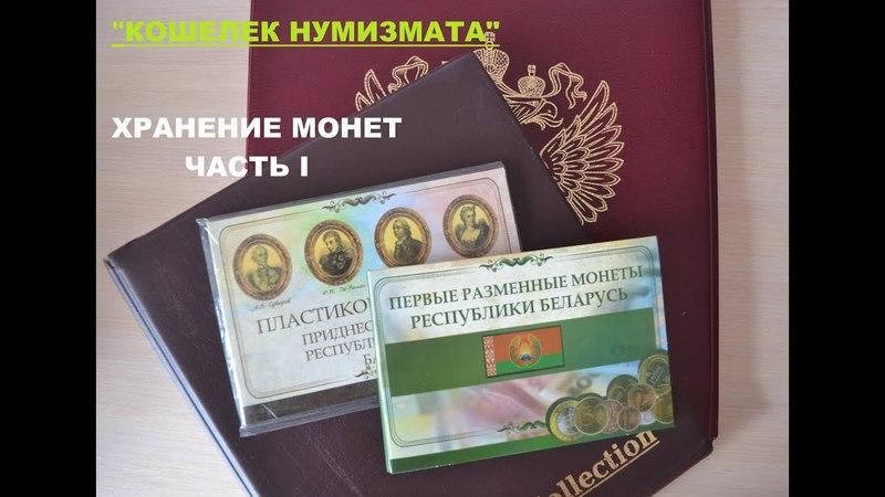 ХРАНЕНИЕ МОНЕТ ч. 1 (страны бывшего СССР и Россия биметалл)