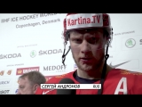 Сергей Андронов о матче с Канадой