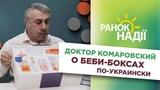 Доктор Комаровский о беби-боксах по-украински