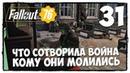 Fallout 76 - Прохождение 31 ПОЙДУКА ПРОГУЛЯЮСЬ