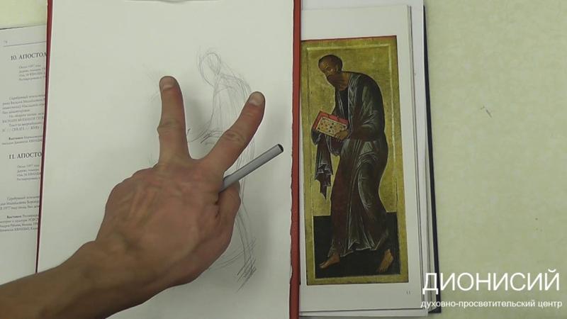 Набросок фигуры апостола Павла