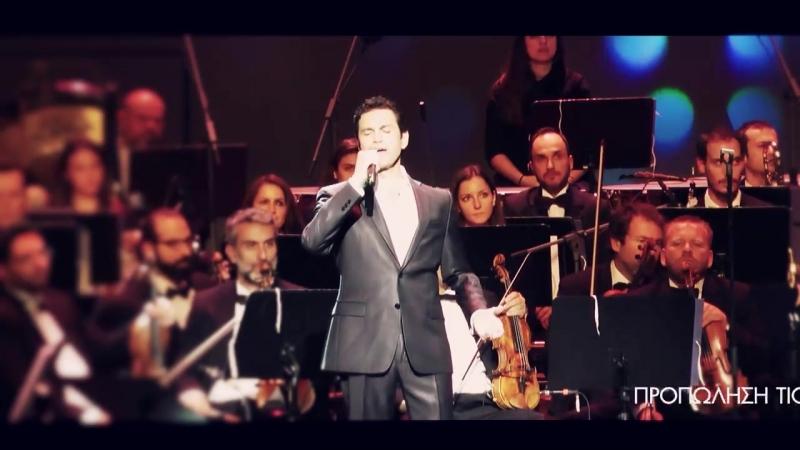 Αγαπημένοι μου Φίλοι, Είμαστε πολύ χαρούμενοι που ερχόμαστε στην Θεσσαλονίκη να σας παρουσιάσουμε με τον μαέστρο Λουκά Καρυτινό