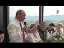Тост и танец Путина