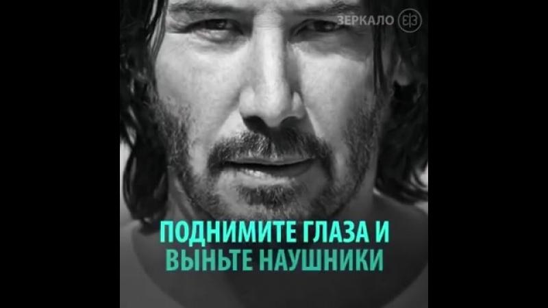 Киану Ривз - Человек от Бога!