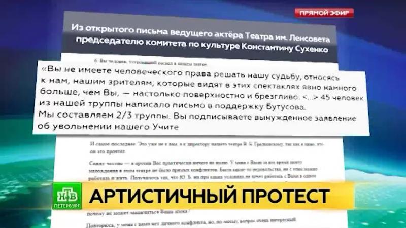 «Не имеете человеческого права»: актер Театра Ленсовета вступился за уволенного режиссера Бутусова