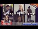 Тайны города Эн / 2015 (детектив, драма). 8 серия из 8