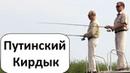 САНКЦИИ КОРРУПЦИЯ - ПУТИН ЗАВЁЛ РОССИЮ В ТУПИК!