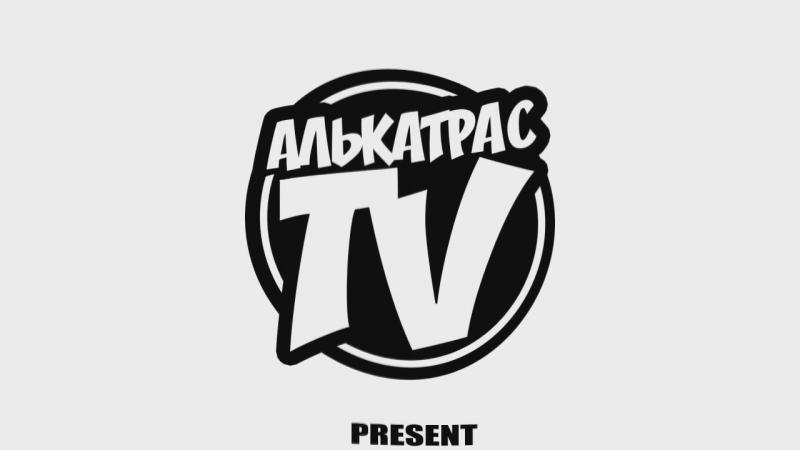 Алькатрас TV