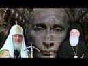 ⚡⚡СРОЧНО РПЦ угрожает Фанару Что скрывает Иларион Алфеев видео без купюр