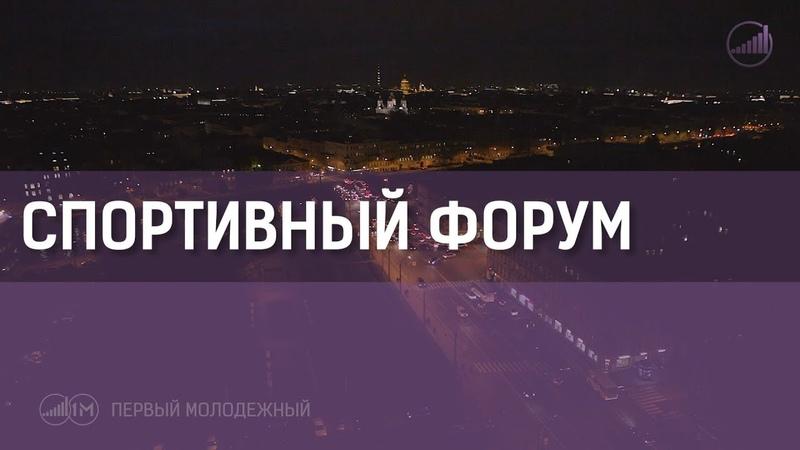 Санкт-Петербургский Спортивный форум