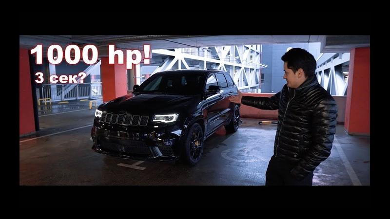 1000hp Jeep. Самый быстрый внедорожник. Заруба с GT-R.