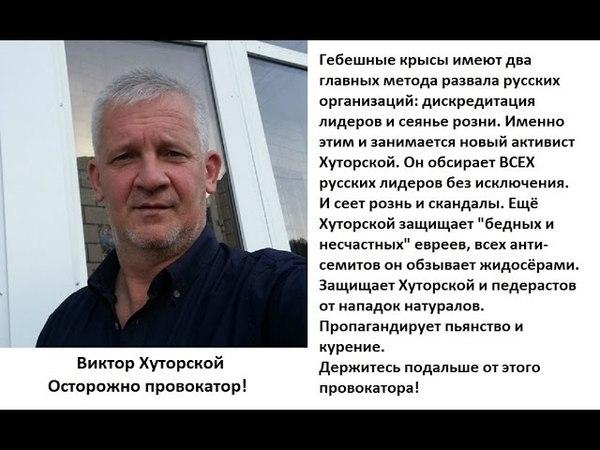 2 Анатолий Шляхов палач провокатор Виктор Хуторской Противостояние Хуторского и Шляхова