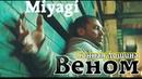 Веном 2018 I MiyaGi - Сонная Лощина I Фан-видео I HitBeat
