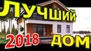 Дом за 100 дней / Дом из газобетона клееный брус / Строительство домов / Стройхлам