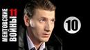 Ментовские войны 11 сезон 10 серия 2018 Детектив криминал сериал фильм